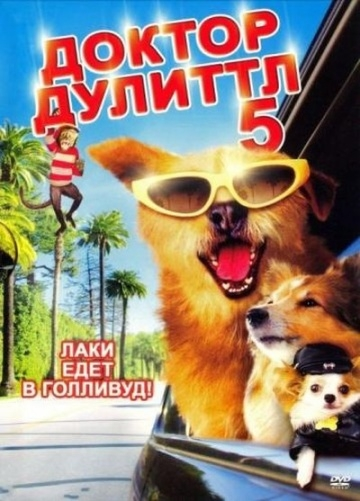 Доктор Дулиттл 5 / Dr. Dolittle: Million Dollar Mutts (2009)