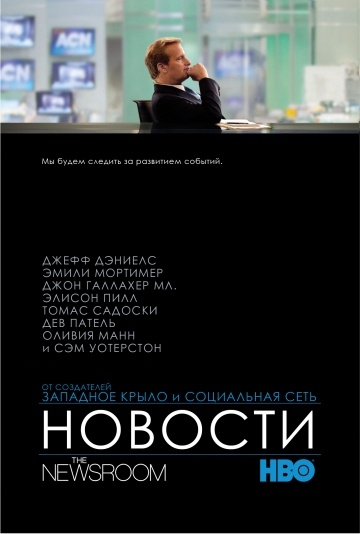 Служба новостей / The Newsroom (2012)