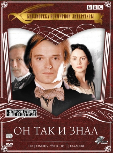 Он так и знал / He Knew He Was Right (2004)