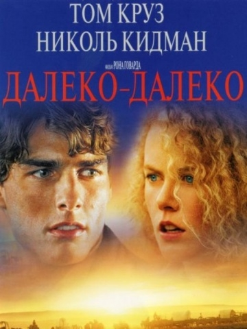 Далеко – далеко / Far and Away (1992)