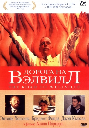 Дорога на Вэлвилл / The Road to Wellville (1994)