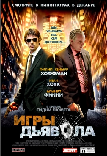 Игры дьявола / Before the Devil Knows You're Dead (2007)