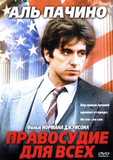 Правосудие для всех / ...And Justice for All (1979)