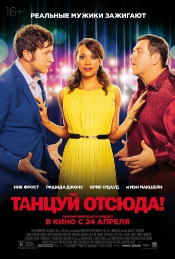 Танцуй отсюда! / Cuban Fury (2013)