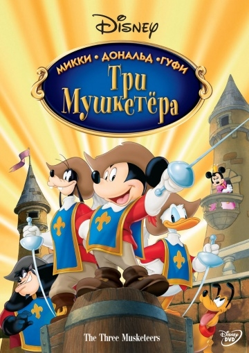 Три мушкетера. Микки, Дональд, Гуфи / Mickey, Donald, Goofy: The Three Musketeers (2004)
