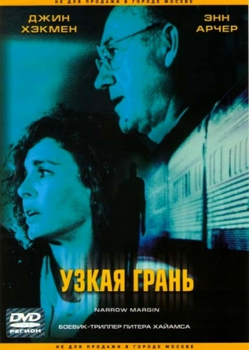 Узкая грань / Narrow Margin (1990)