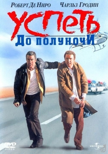 Успеть до полуночи / Midnight Run (1988)
