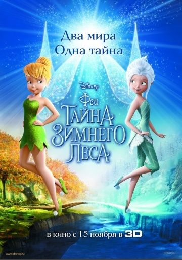 Феи: Тайна зимнего леса / Secret of the Wings (2012)